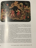 Книга Палехская миниатюра, фото №7