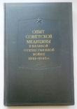Опыт Сов. медицины в ВОВ. том 26., фото №2