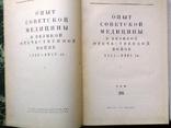 Опыт Сов. медицины в ВОВ. том 26., фото №3