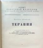 Опыт Сов. медицины в ВОВ. том 26., фото №4