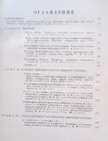 Опыт Сов. медицины в ВОВ. том 26., фото №6