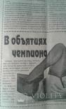 """Эротическое издание """"Пикник"""", фото №7"""