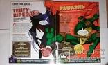 "Журнал-комиксы ""Черепашки-ниндзя.Боевая четвёрка."" 2010 года, фото №4"