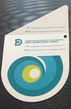 Бирка Советское Дунайское Пароходство, морфлот, фото №2