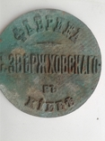 Табличка  Купця Звержховский Станислав-Антон Янов Второй гильдіи купец, фото №2