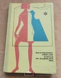 Изготовление моделей платьев по журналам мод. 1970 г, фото №2