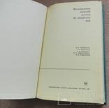 Изготовление моделей платьев по журналам мод. 1970 г, фото №3