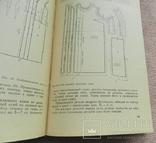Изготовление моделей платьев по журналам мод. 1970 г, фото №7