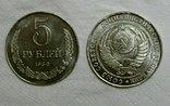 5 рублей 1958 года копия монеты СССР пробная, фото №2