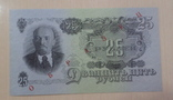 25 рублей 1947 г. образец, фото №2