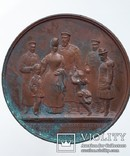 """Медаль """"Чудесное спасение Александра III"""", фото №7"""