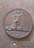 """Медаль """"Чудесное спасение Александра III"""", фото №9"""