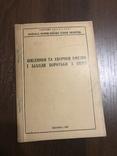 1940 Шкідники та хвороби Хмелю, фото №3