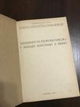 1940 Шкідники та хвороби Хмелю, фото №4