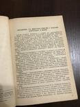 1940 Шкідники та хвороби Хмелю, фото №5
