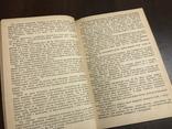 1940 Шкідники та хвороби Хмелю, фото №7
