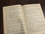 1940 Шкідники та хвороби Хмелю, фото №9