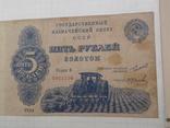 5 рублей 1924 г. 8 серия № 0911116, фото №3