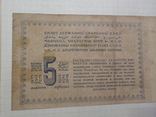 5 рублей 1924 г. 8 серия № 0911116, фото №6
