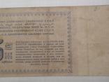 5 рублей 1924 г. 8 серия № 0911116, фото №8