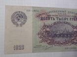 10000 рублей 1923 г. ЯЮ 10008, фото №9