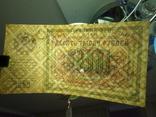 10000 рублей 1923 г. ЯЮ 10008, фото №11