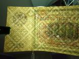 10000 рублей 1923 г. ЯЮ 10008, фото №12