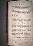 1814 Сен-Клудский журнал Наполеоновских дел 1-2 часть, фото №7