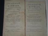 1814 Сен-Клудский журнал Наполеоновских дел 1-2 часть, фото №2