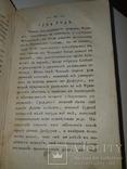 1814 Сен-Клудский журнал Наполеоновских дел 1-2 часть, фото №12
