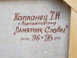 "Картина ""Памятник Славы"", фото №5"