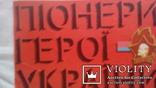 Пионеры - герои Украины Худ . Ю. Кудь  1972   12 откр ., фото №2