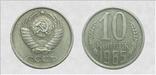 10 копеек СССР 1965 года копия редкой монеты, фото №2