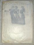 Журнал Парижская мода 1898 г., фото №2