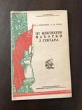 1939 Махорка 117 центнерів Махорки з гектару, фото №2