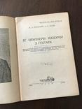 1939 Махорка 117 центнерів Махорки з гектару, фото №3