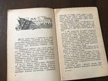 1939 Махорка 117 центнерів Махорки з гектару, фото №4