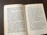 1939 Махорка 117 центнерів Махорки з гектару, фото №5