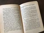 1939 Махорка 117 центнерів Махорки з гектару, фото №8