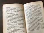 1939 Махорка 117 центнерів Махорки з гектару, фото №9