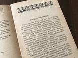 1939 Харків, Всесоюзна першість по Махорці, фото №4