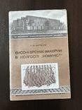 1939 Високі врожаї махорки, фото №2