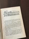 1939 Високі врожаї махорки, фото №4