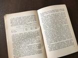 1939 Високі врожаї махорки, фото №11