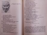 Античная литература, фото №5