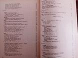 Античная литература, фото №8