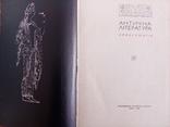 Античная литература, фото №11