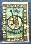 Земство Боровичская земская почта 3 копейки, фото №2