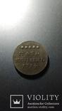5 копеек 1714 года монеты Петра 1 копия, фото №2