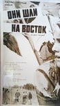 большие Фото Х.ф.СССР Они шли на восток  афиша исходник   к фильму, фото №5